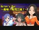 Helen's Bar ~美味!寿司三昧!~