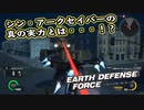 【EDF:IR】出撃!まったり戦隊 Part 67【実況】