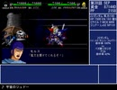 ジュドーと行くスーパーロボット大戦MX・ZZガンダム一人旅 Part.30