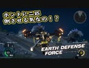 【EDF:IR】出撃!まったり戦隊 Part 68【実況】