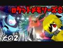 【ポケモン剣盾】ロケットメモリーズS その2