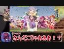 アイドルマスター CD142sの奇妙な冒険 第36話