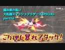 【ゆっくり実況】露出度の高い大乱闘スマッシュブラザーズSPECIAL part16 【スマブラSP】