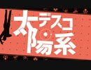 【.LIVE PV】 太陽系デスコ