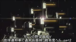 [ゆっくり] ギレンの野望脅威V 地球連邦軍で通常兵器縛り難易度ヘル part2