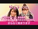 ゆるキャン△ 放送直前 福原遥&大原優乃ゆる生LIVE配信 (1/3)
