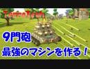 【結月ゆかり実況】砲台たくさん!最強のマシンを作る!#1【TerraTech】