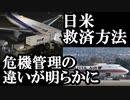 武漢から自国民を救済するためチャーター機を飛ばした日米、そこで見えた大きな危機管理の違い