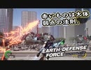 【EDF:IR】出撃!まったり戦隊 Part 69【実況】