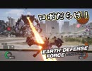 【EDF:IR】出撃!まったり戦隊 Part 70【実況】