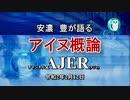 『安濃豊が語る「アイヌ概論」』安濃豊 AJER2020.2.12(4)