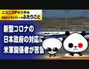 日本政府の新型肺炎対策に米軍関係者が苦言「日本は甘すぎる」