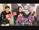 Sick2【V援隊】TV放送 第51回