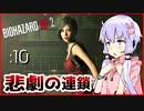 #10【BIOHAZARD RE:2】ゆかマキがあの惨劇を喰い散らす【VOICEROID実況】