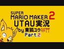 【UTAU実況】今更ながらマリオメーカー2実況2【東狐ユウ】