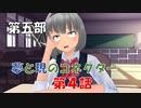 【東方MMD5-4】再び幻想郷へ