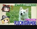 【ゆっくり犬種解説】その5「日本スピッツ」
