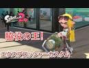 【エクスプロッシャーカスタム】脇役の王!【スプラトゥーン2】