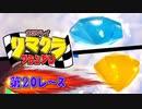 【実況】リマクラグランプリ【第20レース】 #ゲーム実況
