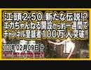 「江頭2:50新たな伝説!?エガちゃんねる開設しチャンネル登録者100万人突破!!」etc【日記的動画(2020年02月09日分)第282回】