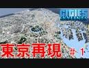 #1 世界で初めて忠実に東京再現企画を始めて見た結果w【CitiesSkylines ゆっくり実況】