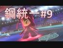 【鋼統一#9】クチートも活躍できる【ポケモン剣盾】