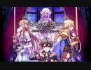 新作ソードアートオンライン「SWORD ART ONLINE Alicization Lycoris」ストーリー&ゲーム トレーラー