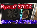 【Ryzen7】極小窒息ケースにRyzenをぶっこむ【自作PC】