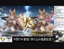 2020-02-09 中野TRF GRANBLUE FANTASY VERSUS 新館ユーザー企画大会 その1