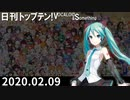 日刊トップテン!VOCALOID&something【日刊ぼかさん2020.02.09】
