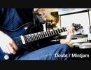 Doubt / Mintjam ギター弾いてみた