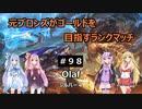 【LOL】 元ブロランク その98 (シルバー4:Olaf)