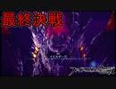 最終決戦!邪竜イビルザーグ ファイアーエムブレム無双実況プレイPart18