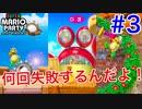 【実況】Re:ぜロから始めるスーパーマリオパーティ#3