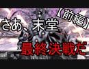 最終決戦!いけ、サイバースルゥー!【前編】【デジモンサイバースルゥースハッカーズメモリー】
