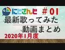にじさんじ最新歌ってみた動画まとめ #01 2020年1月度