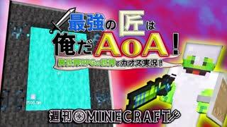 【週刊Minecraft】最強の匠は俺だAoA!異世界RPGの世界でカオス実況!#9【4人実況】