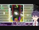 剣持刀也 vs 98人(リスナー) が実現してしまったテトリスバトル