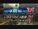 【地球防衛軍5】いきなりINF4画面R4 M54【ゆっくり実況】