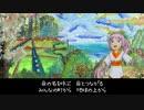 【白鐘ヒヨリ】 春 ~終わりのあるぬくもりⅡ~ 【UTAUオリジナル】