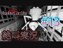 【ホラー】ビビリとゲラの影廊 絶叫実況 #13
