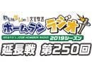 【延長戦#250】れい&ゆいの文化放送ホームランラジオ!