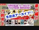 【刀剣乱舞】5周年記念キーホルダー開封枠【カメラ配信】