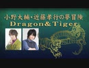 小野大輔・近藤孝行の夢冒険~Dragon&Tiger~2月7日放送