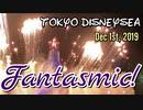 【東京ディズニーシー】ショー「ファンタズミック!」【2019/12/1】