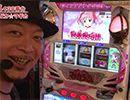 嵐・梅屋のスロッターズ☆ジャーニー #489