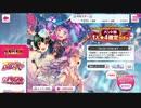 【ガルパ】アニメ3期記念バンド別1人☆4確定ガチャ!Roselia【バンドリ】