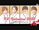 【2nd#44】K4 Valentine 2020 ~秘密の社内チョコ~【K4カンパニー】