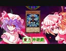 東方神遊戯 第20話『勝利のリスペクト』