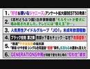 <無料放送>JO1・ジャニーズ・欅坂46・GENERAITONS 2月8日放送「直撃!週刊文春ライブ」